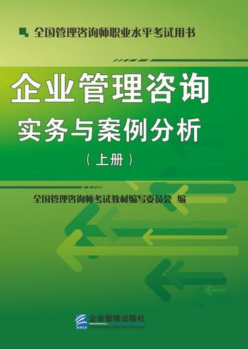 管理咨询 管理咨询师 国际注册管理咨询师 国际注册管理咨询师 CMC